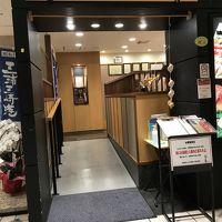 グルメ廻転寿司 まぐろ問屋 三浦三崎港 マルイファミリー溝口店