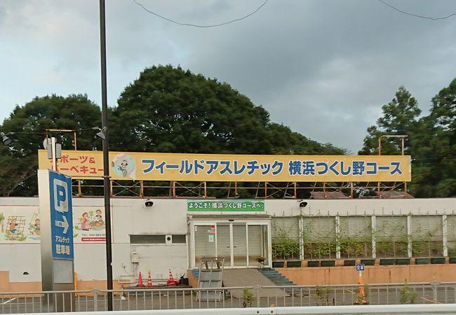 フィールドアスレチック横浜つくし野コース