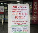 ヤマダ電機 (テックランド茅ヶ崎店)