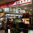空港専門大店 大阪国際空港 2号店