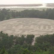 銭形砂絵がある公園です。
