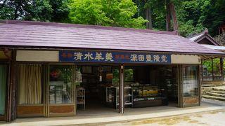 深田豊隆堂
