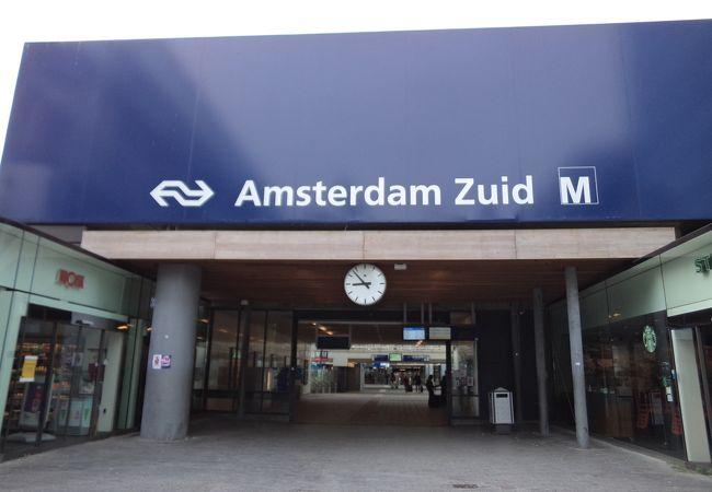 アムステルダム南駅