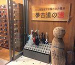 夢古道の湯