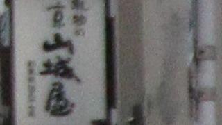 乾物の京 山城屋