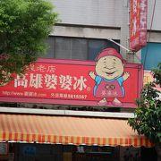 有名な鍵氷の創業店