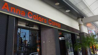 アンナカラーズコーヒー