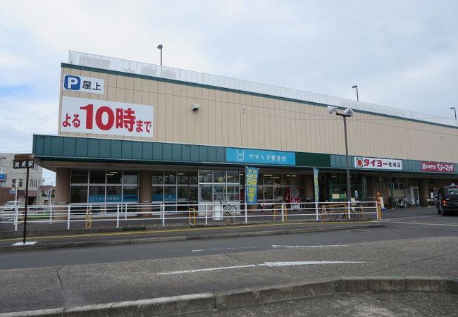 駅前の大きなスーパー