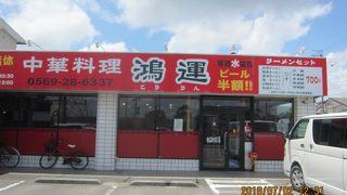 鴻運 亀崎店