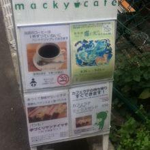 マッキー カフェ