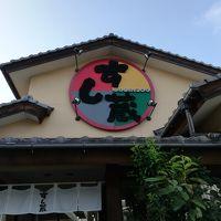 すし蔵 浜田本店