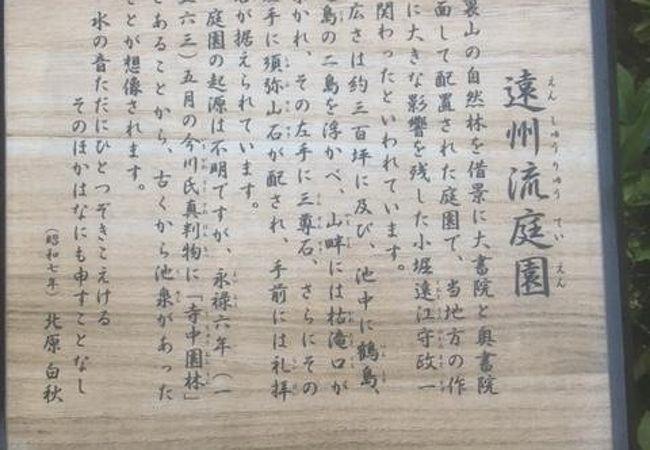 本興寺の遠州流庭園