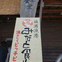 福浦漁港 みなと食堂