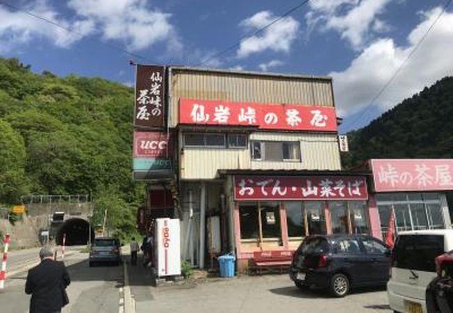 仙岩峠の茶屋