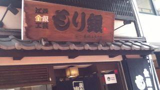 もり銀 (浅草店)