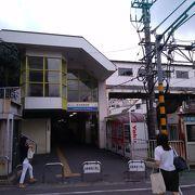 駅の近くには、観光アトラクションも多い