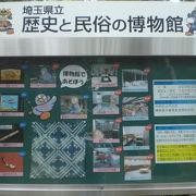 埼玉県立歴史と民族の博物館は、大宮公園の中にあり、生涯学習にも活用されています。