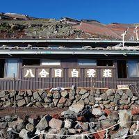 富士山8合目 白雲荘 写真
