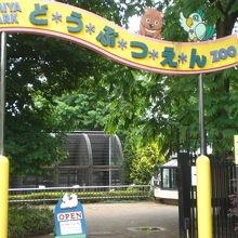 埼玉県大宮公園小動物園の入口です。子供のための手作り標識です