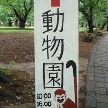 大宮公園内に置かれている小動物園の案内板です。手作りです。