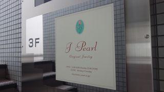 J Pearl daikanyama