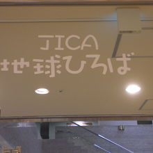 JICA地球ひろばの標識です。市ヶ谷の防衛省の北側にあります