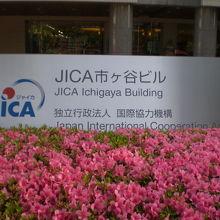 JICA地球ひろばの入っている、JICAの市ケ谷ビルです。