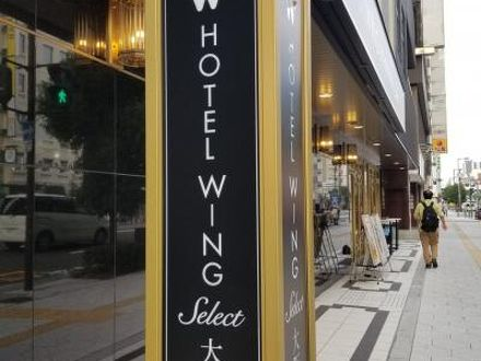 ホテルウィングインターナショナルセレクト大阪梅田 写真