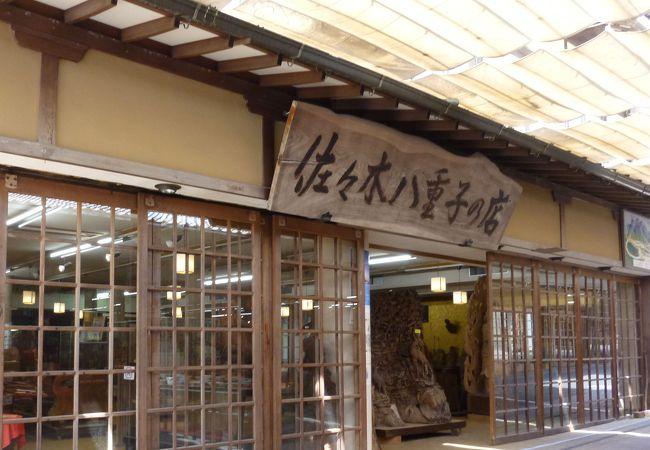 佐々木八重子の店