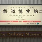 駅構内は広く、鉄道博物館に直結しています。