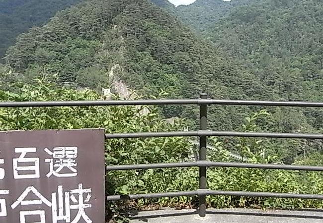 紅葉時期は錦の峡谷