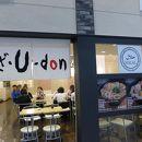 ざ・U-don
