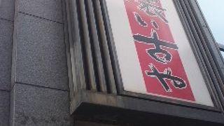 懐い古や 京阪天満橋店