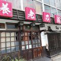 写真:養老乃瀧 江津店