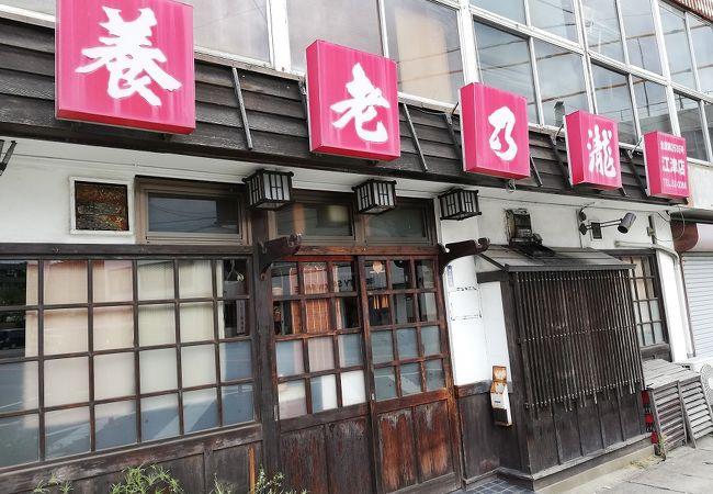 養老乃瀧 江津店