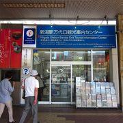 親切丁寧な対応が良い! ~ 新潟駅万代口観光案内センター