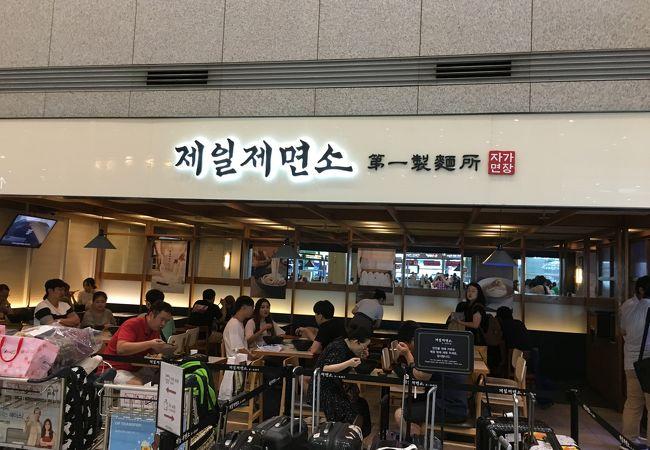 第一製麺所