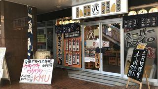 亀屋マル八 上本町店