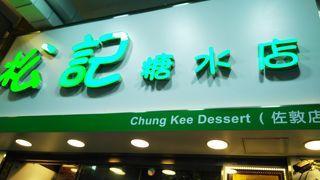 松記糖水店 (油麻地店)