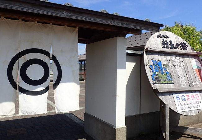 道の駅 よしかわ杜氏の郷(新井柿崎線)