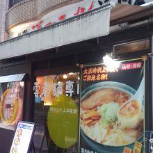 満月 仙台定禅寺店