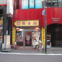 香楽園 蒲田東口店