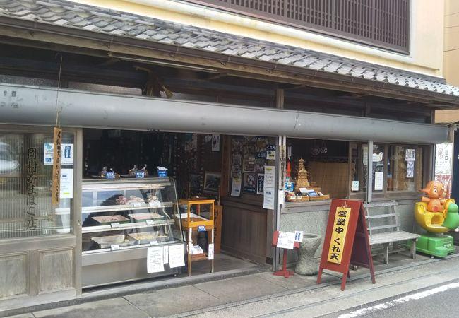 岡村かまぼこ店