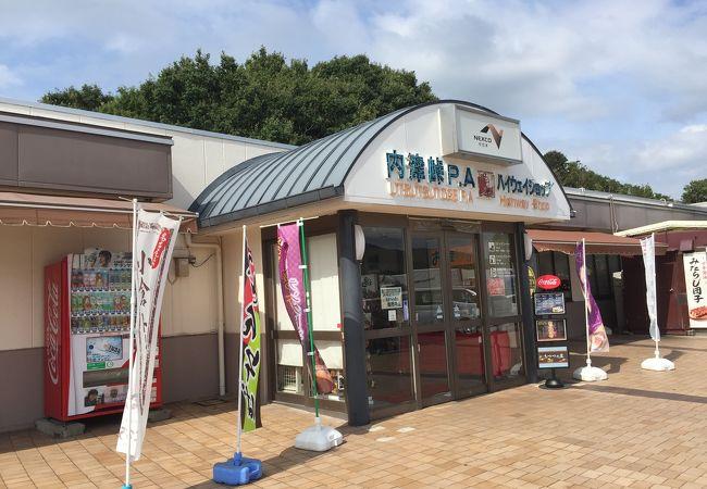 内津峠パーキングエリア (上り)