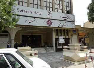 セターレ ホテル 写真