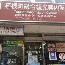 箱根湯本駅前の観光案内所