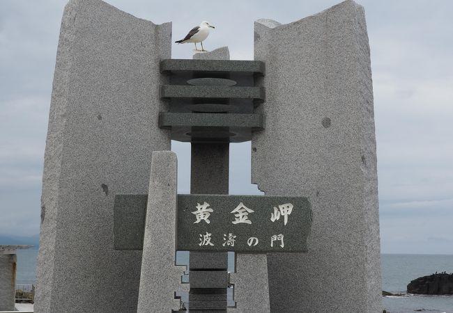 黄金岬 (留萌)