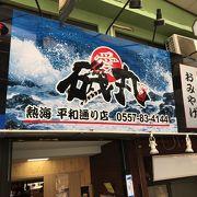 駅前の寿司屋 単品でオーダーすべし