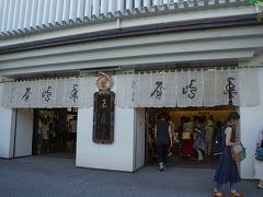 神奈川のツアー