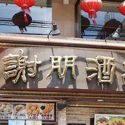 中華街のランチはリーズナブルでおいしい!